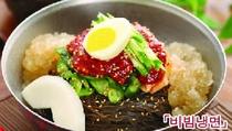 ビビン冷麺 900円