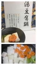 湯豆腐鍋★【日曜を除く3月11日まで】