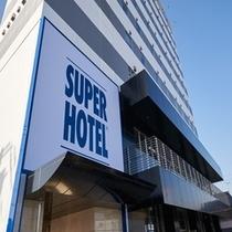 スーパーホテル滋賀・草津外観③