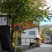 *風情ある温泉街「高湯通り」この通りの一番奥に当館はございます!