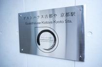 古都や 京都ステーション看板