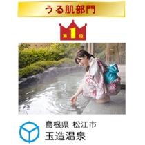 ■温泉総選挙2016 うる肌部門第1位