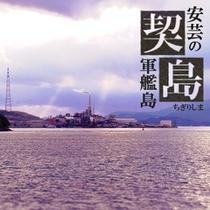 安芸の軍艦島「契島」を観よう♪ 乗っとこクルーズが楽しいよ♪