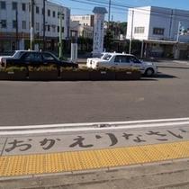 JR竹原駅前の足元には「おかえりなさい」の字が刻まれています。
