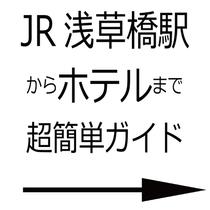 JR浅草橋駅からの簡単ガイド