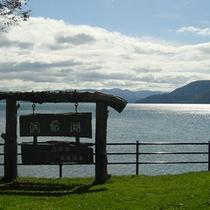 【洞爺湖】当館から湖畔までは、徒歩約7分ほどです♪