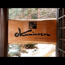郡上のお宿okuminoenへようこそ♪