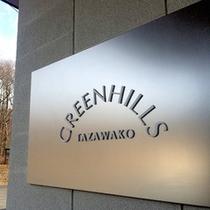 *【外観/看板】2015年1月OPEN!田沢湖駅から車で約20分、たつこ像からは約15分の好立地!