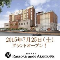 JR旭川駅東口にグランドオープン