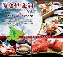 8/28限定!美食倶楽部「Chef's Live Kitchen」1日だけの特別夕食ディナー♪