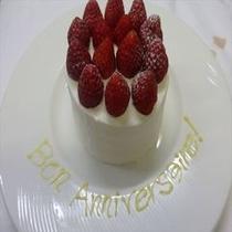 シェフ特製記念日のケーキ 季節のフルーツたっぷりで仕上げます