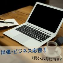 ビジネス歓迎!Wi-Fi完備!