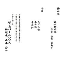 [夕食]カジュアル会席お品書②