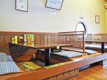 【お食事処・喫茶「龍頭の里」】堀りごたつ式のお席もございます