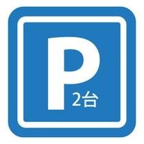 専用無料駐車場は玄関横に2台分