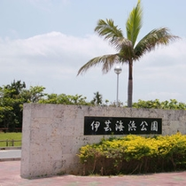 伊芸海浜公園 【車で約4分】