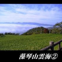 藻琴山雲海②