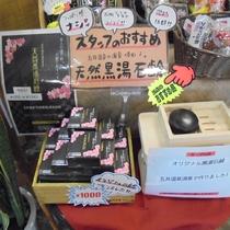 黒湯石鹸はフロントで好評販売中♪たったの1000円!