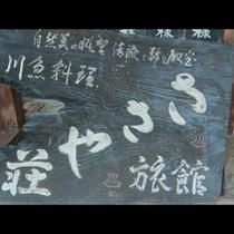 川魚料理が自慢♪ささや荘