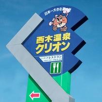*【周辺】国道105号沿いにあるこちらの看板を目印に、お越し下さい。