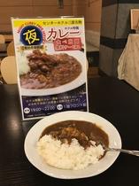 無料夕食カレー(19時から22時まで)