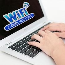 *Wi-Fiご利用いただけます!
