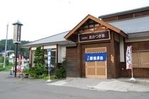 暁の湯(日帰り温泉施設) ※徒歩1分