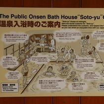 外湯 ~横落の湯~入浴の案内