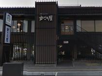 和食 かごの屋 五条七本松店