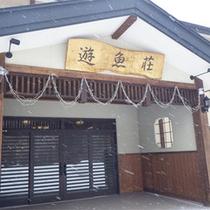 *奥入瀬渓流車で5分~10分、十和田湖は車で約30分!十和田・八甲田エリアの観光・ビジネス拠点に。