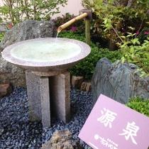 *さんねむ温泉の源泉。美肌の湯とも呼ばれています。