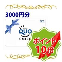 QUO3000+10倍
