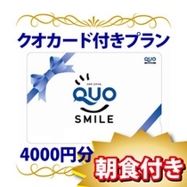 QUO4000 朝食付き