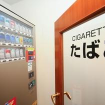 たばこ自動販売機(2階)