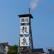 ■源泉井戸■