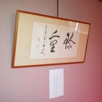 書画の展示