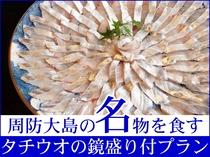 周防大島の名物「タチウオの鏡盛り」をご堪能ください!