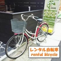 自転車プラン1