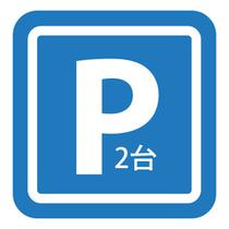 無料駐車場2台分あり