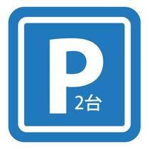 専用駐車場2台分あり(無料)