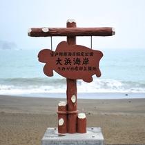 大浜海岸看板
