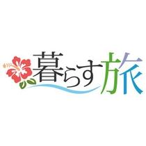 「暮らす旅」
