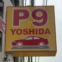 【無料の提携駐車場】