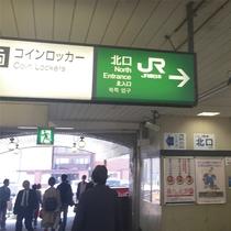 【道案内1】JR関内駅、北口を出てください。