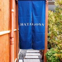 玄関~HATAGOYA~