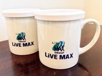 LiVEMAXロゴ入りマグカップ☆全室にご用意しております☆