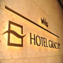 ホテルサイン