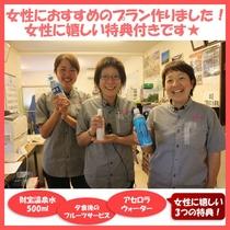 【女性限定】10-11月限定おすすめプラン
