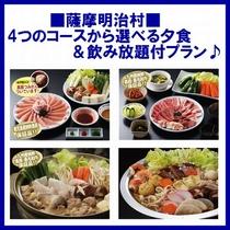 【おすすめプラン】4つのコースから選べる夕食&飲み放題付プラン♪天然温泉も♪【2食付】