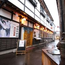 *【外観】当館1Fの「たちかま料理専門店 惣吉」。北海道でも珍しい「たちかま料理」を是非♪